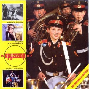 Кругозор 1987 №05