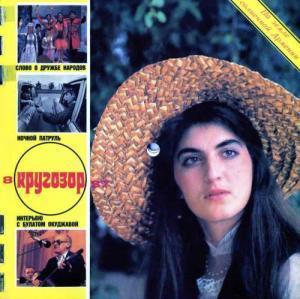Кругозор 1987 №08