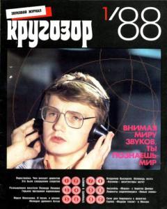 Кругозор 1988 №01