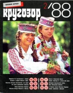 Кругозор 1988 №02