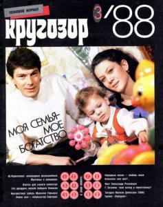Кругозор 1988 №03