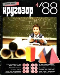 Кругозор 1988 №04