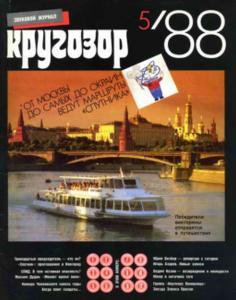 Кругозор 1988 №05