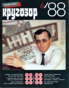 Кругозор 1988 №06
