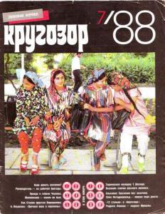 Кругозор 1988 №07