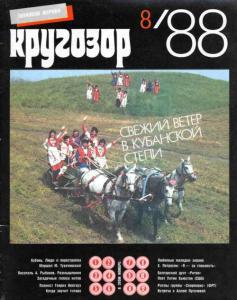 Кругозор 1988 №08
