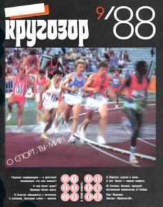 Кругозор 1988 №09