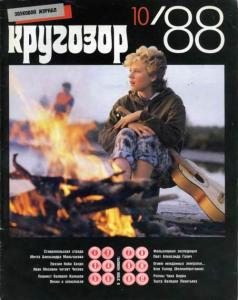Кругозор 1988 №10