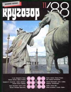 Кругозор 1988 №11
