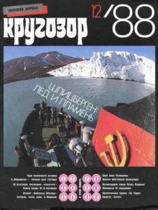 Кругозор 1988 №12
