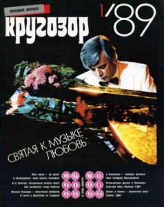 Кругозор 1989 №01