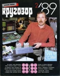 Кругозор 1989 №02