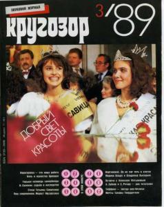 Кругозор 1989 №03