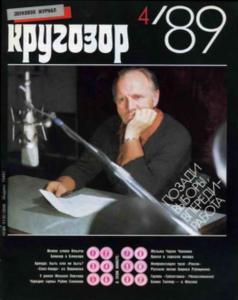 Кругозор 1989 №04