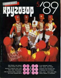 Кругозор 1989 №05