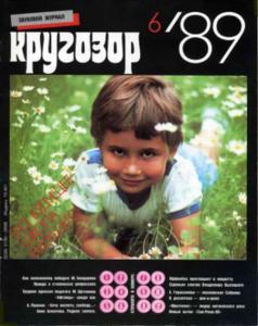 Кругозор 1989 №06