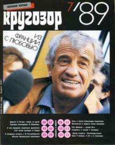 Кругозор 1989 №07