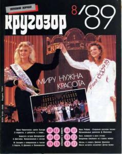 Кругозор 1989 №08