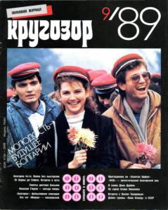Кругозор 1989 №09