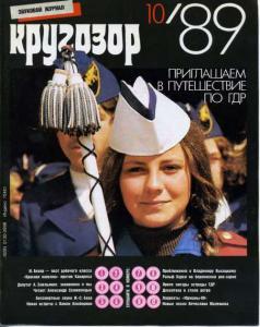 Кругозор 1989 №10