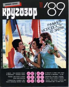 Кругозор 1989 №11