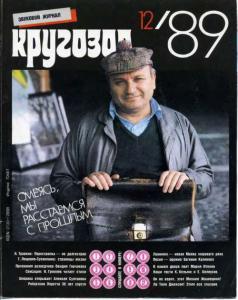 Кругозор 1989 №12