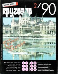 Кругозор 1990 №02