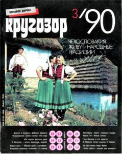 Кругозор 1990 №03