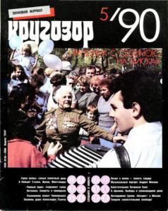 Кругозор 1990 №05