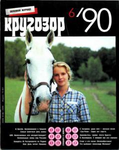 Кругозор 1990 №06