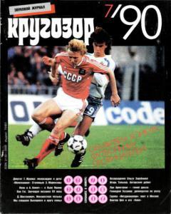 Кругозор 1990 №07
