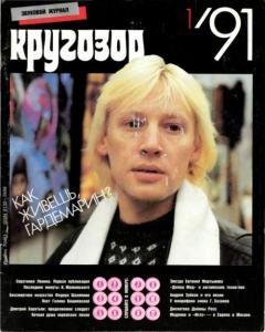 Кругозор 1991 №01