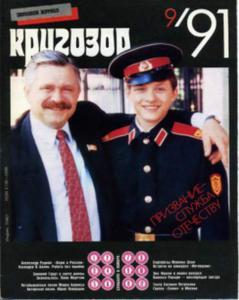 Кругозор 1991 №09
