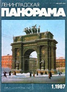 Ленинградская панорама 1987 №01