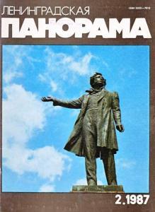 Ленинградская панорама 1987 №02
