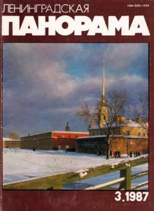 Ленинградская панорама 1987 №03