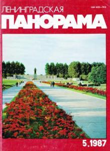 Ленинградская панорама 1987 №05