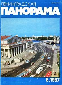 Ленинградская панорама 1987 №06