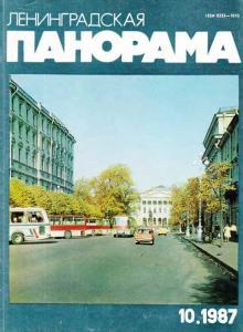 Ленинградская панорама 1987 №10