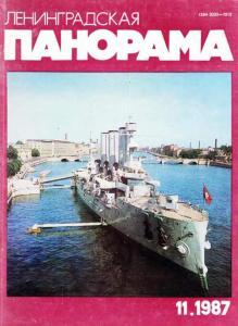 Ленинградская панорама 1987 №11