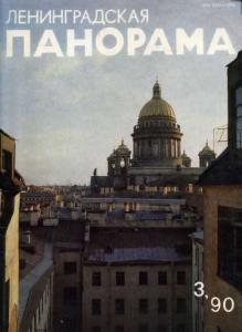 Ленинградская панорама 1990 №03