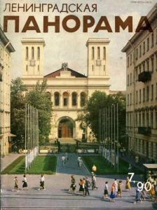 Ленинградская панорама 1990 №07