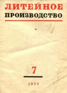 Литейное производство 1972 №07