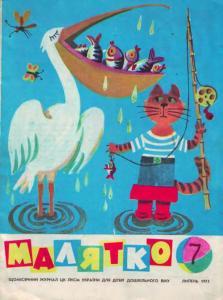 Малятко 1973 №07