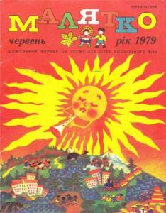 Малятко 1979 №06