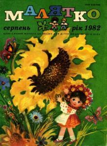 Малятко 1982 №08