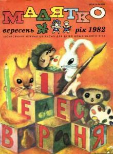 Малятко 1982 №09