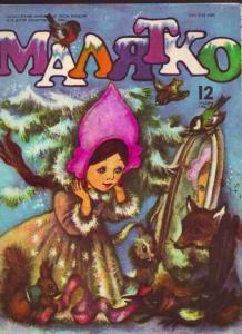 Малятко 1986 №12