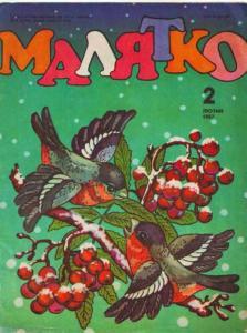 Малятко 1987 №02