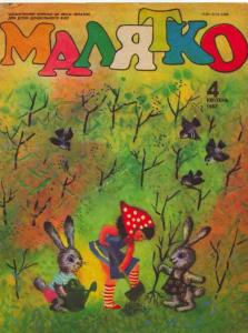Малятко 1987 №04